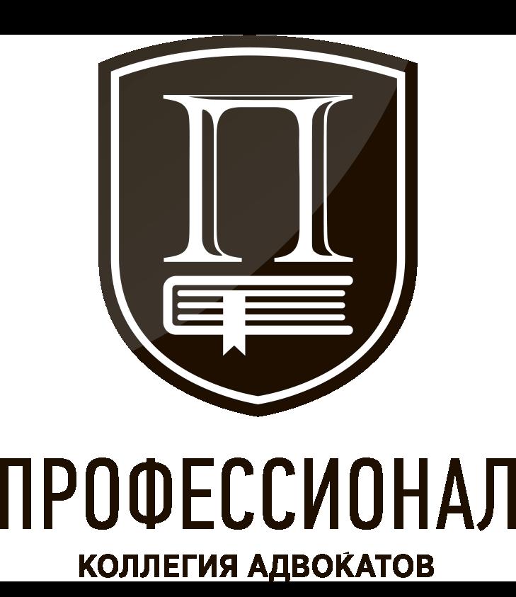 """Коллегия адвокатов """"Профессионал"""" Московской области"""